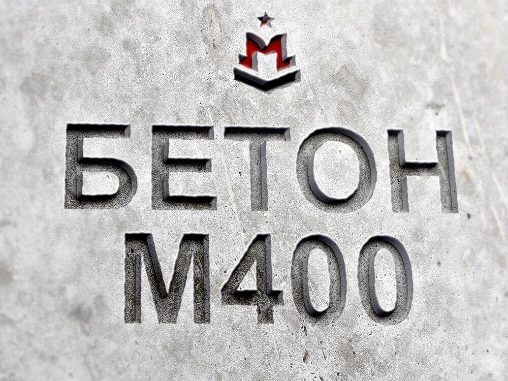 песчано бетонная смесь м400